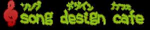 songdesigncafe_logo