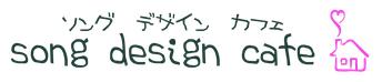 song design cafe ソング デザイン カフェ