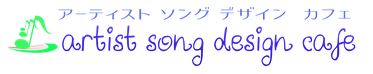 aritist song design cafe 1